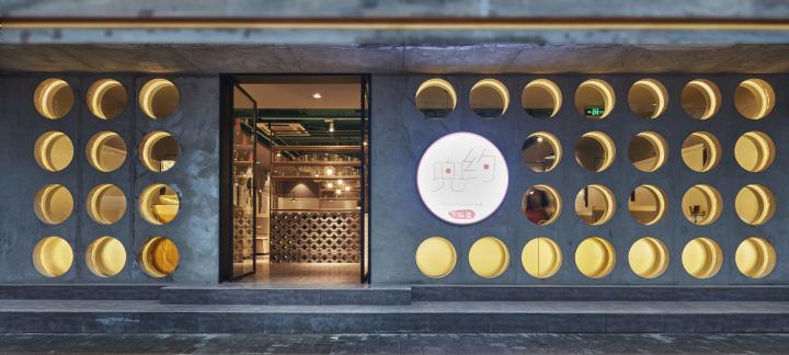 空间设计 上海兜约餐厅