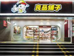 <b>「良品铺子」店面SI空间形象体系设计(一)</b>