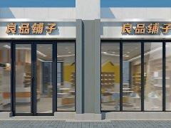 「良品铺子」店面SI空间形象体系设计(二)