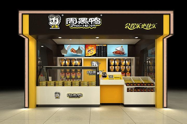 「周黑鸭」连锁品牌SI空间形象体系设计-商圈店
